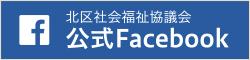 新潟市北区社会福祉協議会 facebook