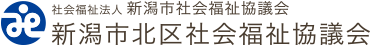 新潟市北区社会福祉協議会